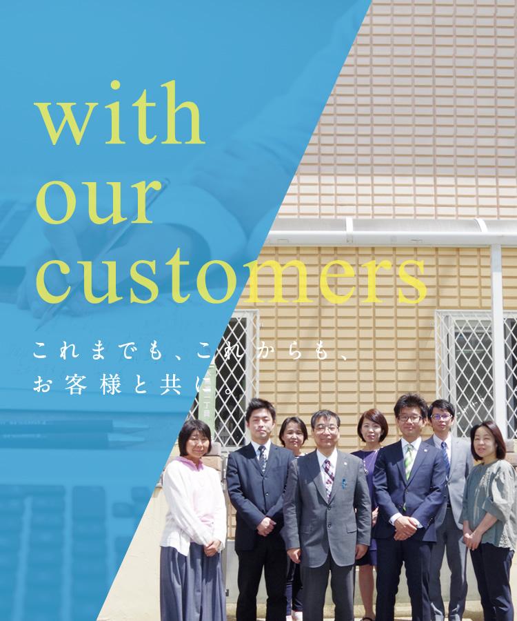 with our customers これまでも、これからも、お客様と共に